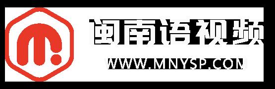 闽南语视频